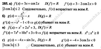 алгебра и начала анализа 10 11 класс абрамов гдз