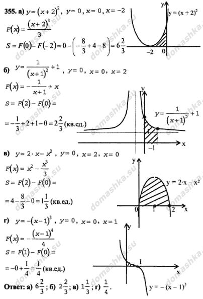 Алгебра и начала анализа 10-11 гдз