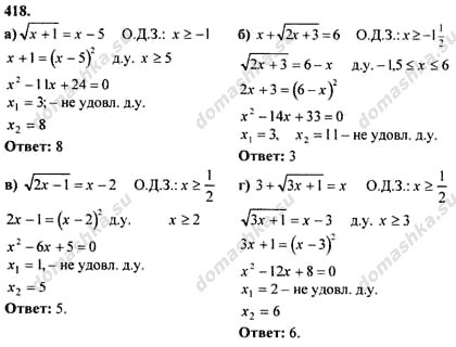 Задание № 420. Алгебра и начала анализа, 10-11 класс, колмогоров а.