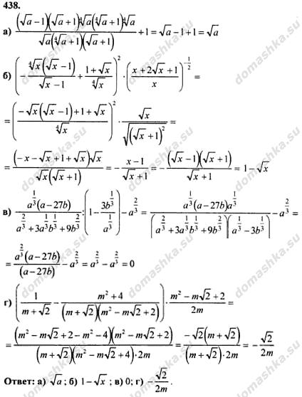 Алгебра и начало анализа гдз