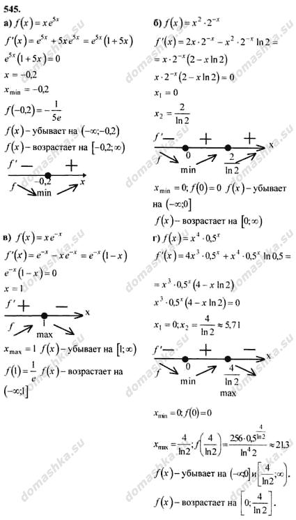 Гдз по алгебре для 10 класса а.н. колмогоров, а.м. абрамов