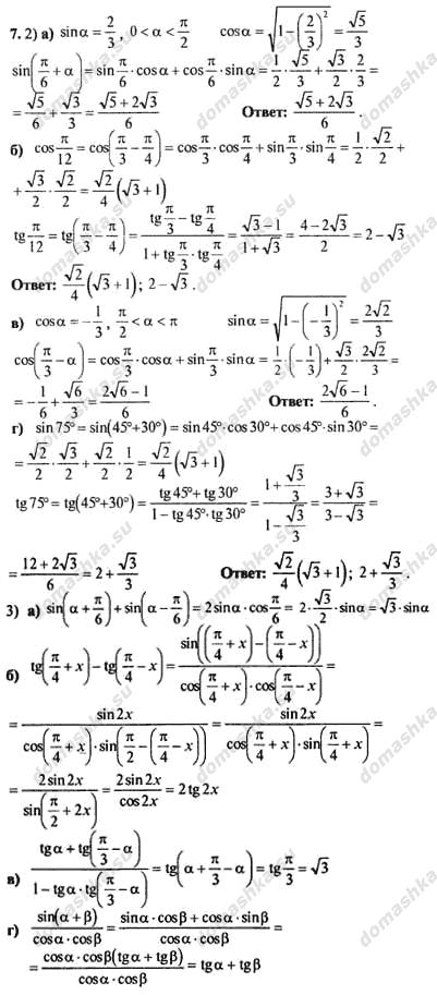 ГДЗ, решебник по химии 9 класс Габриелян, Лысова
