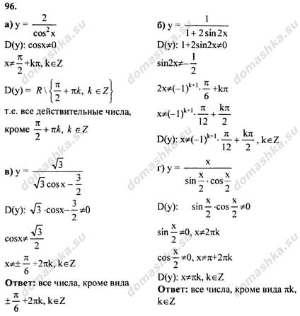 Решебник Колмогоров Алгебра 11 Класс Проценты.пропорции 26