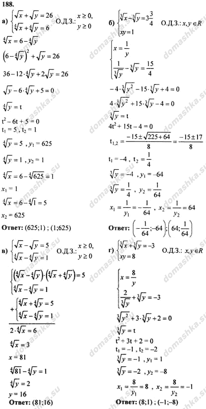 Домашнее задание математика 10 класс колмогоров