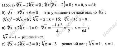задачник алгебра 10 класс мордкович решать i