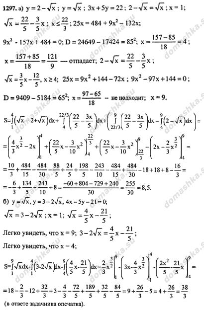 Гдз По Алгебре И Начале Анализа Задачник
