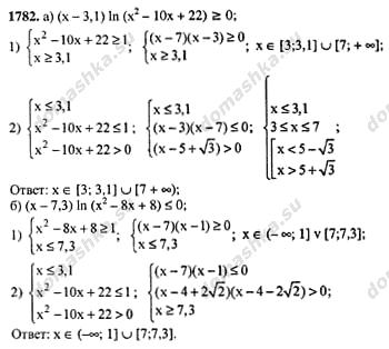 Начало гдз по мордкович анализа 10-11 класс задачник и алгебра гдз