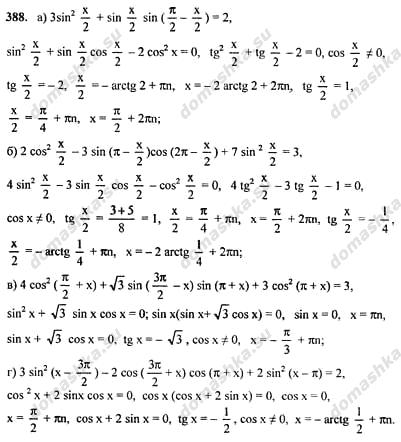 Гдз К Сборнику Задач По Алгебре Для 10-11 Класса Мордкович
