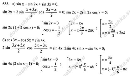 Готовые домашние задания по алгеьре за 10 класс мордкович