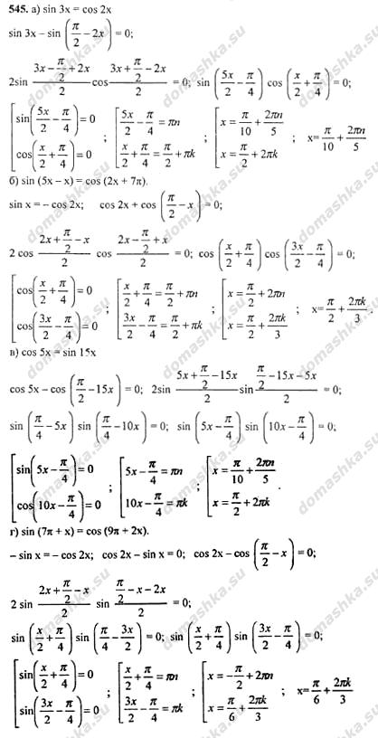 По мордкович класс год гдз 2001 10 алгебре