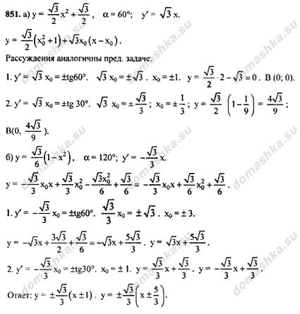 Гдз по математике 8 класс мордкович задачник 2004