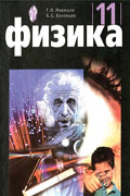 Физика 11 класс рымкевич решебник