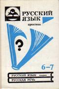 Задание № 649. Русский язык, 6-7 класс, практика. Сборник задач и.