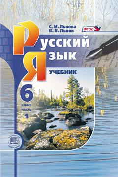 Русский язык. 6 класс. Учебник. В 2 частях. Часть 1. Ольга.