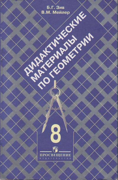 Решебник по геометрии 8 б.г.зив