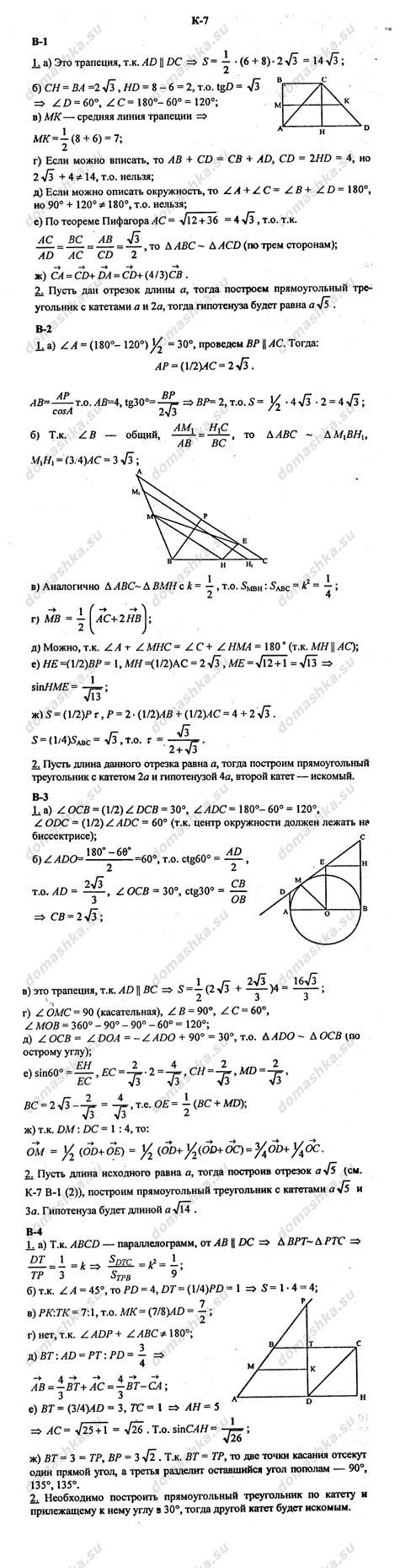 Дидактические геометрия гдз ответы материалы 7-9