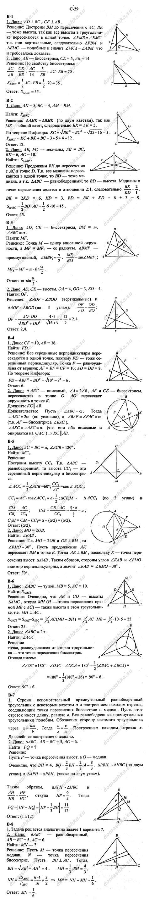 Решебник К Тетради По Геометрии 8 Класс