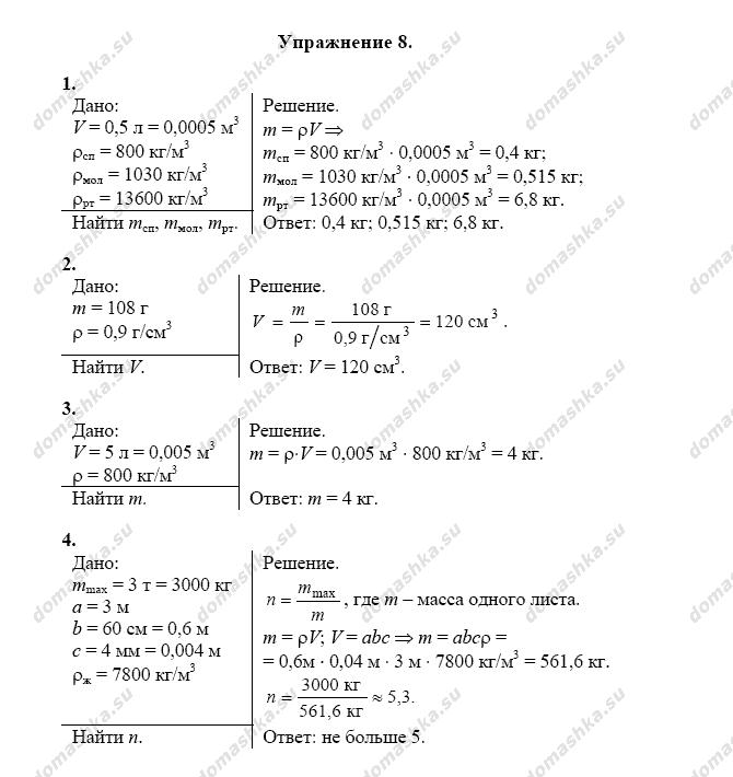 54 класс гдз физики 8 по перышкин упражнения
