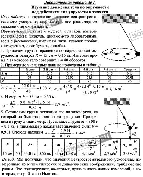 Решебник по физике 10 класс буховцев.