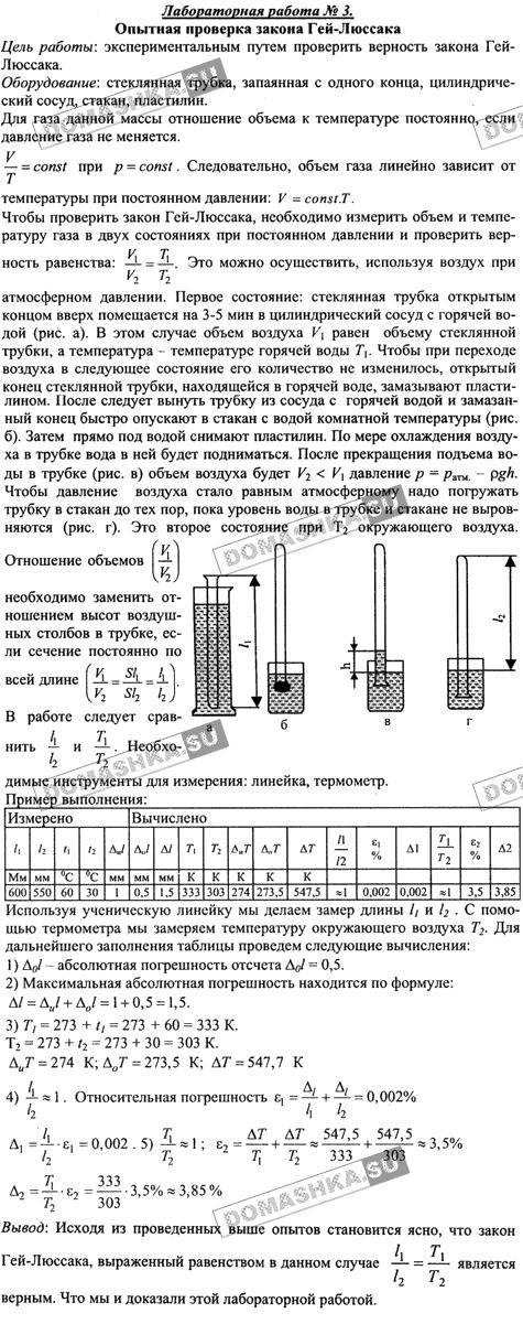 Гдз по физике 10 класс мякишев лабораторные работа