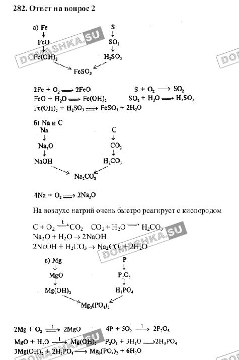 Решебник По Химии Суровцева Софронов 8