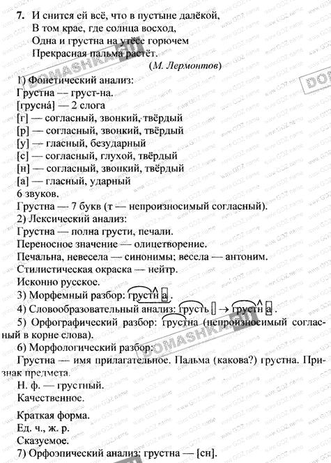 разумовской языку и 7 русскому 2007 леканта класс по решебник
