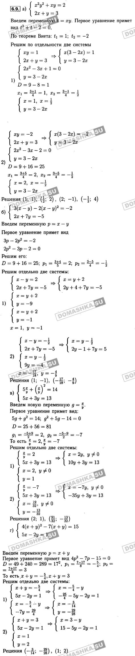 К мордкович алгебры класс гдз 7 учебнику