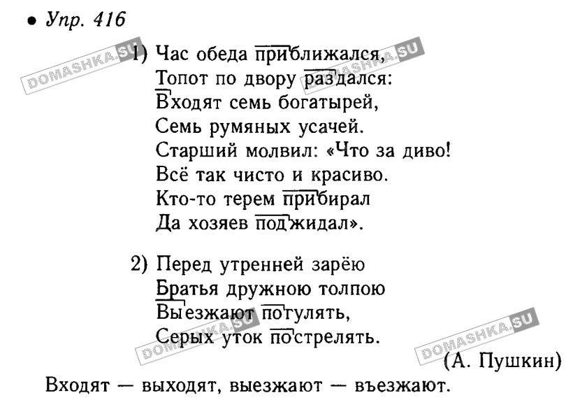 Русский язык учебник 5 класс 2 часть ладыженская хирургической