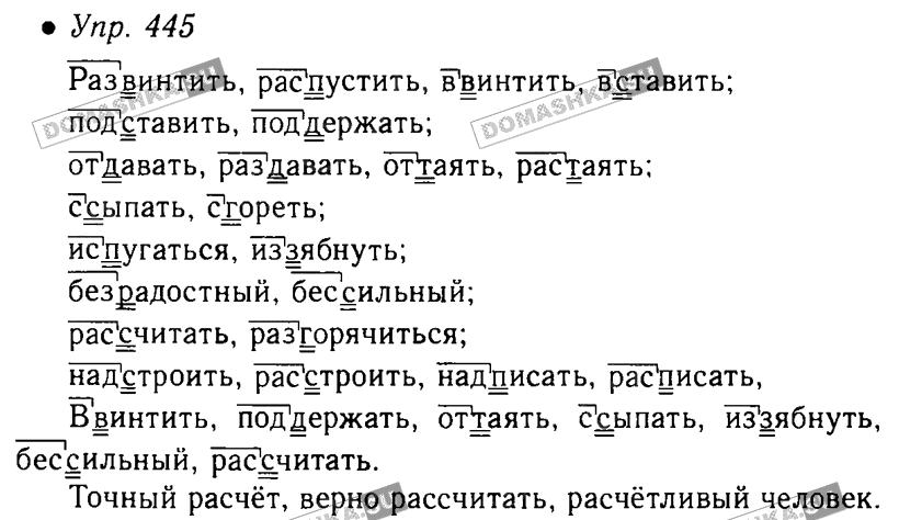 Смотрите ГДЗ Ладыженской, Баранова, Тростенцовой часть 1, часть 2 - Решатор!