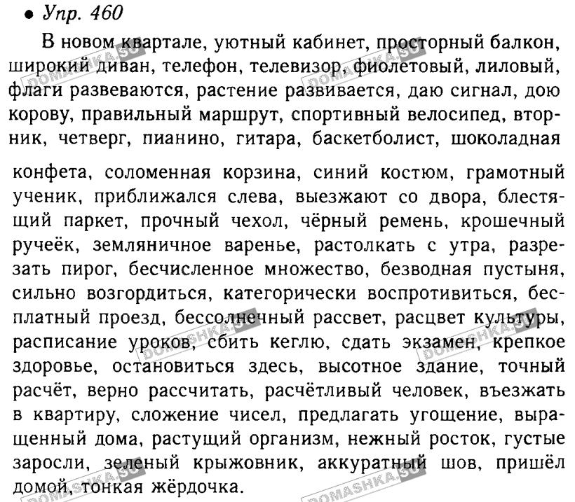 gosekzamen-reshebnik-diktanti-6-klass-russkiy-yazik-dengi-delo-nazhivnoe