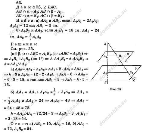 Домашние задания на «отлично» - готовый решебник 10-11 класса по геометрии Атанасян