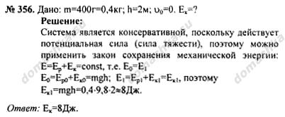 Сочинение поиск решебник по физике 11 класс рымкевич 1983 мунай