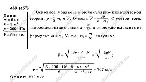 Гдз по задачник а п рымкевич 9 11 класс — photo 7