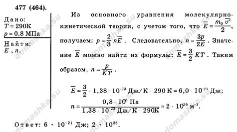 ГДЗ для 9,10,11 класса по физике, учебник Сборник задач по физике. П.А.Рымкевич