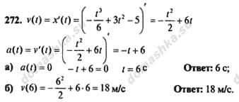 Гдз алгебра и начала анализа задачник за 10 класс абылкасымова